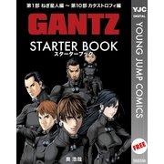 GANTZ STARTER BOOK(集英社) [電子書籍]