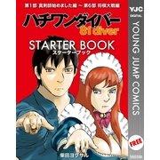 ハチワンダイバー STARTER BOOK(集英社) [電子書籍]