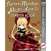 ローゼンメイデン STARTER BOOK(集英社) [電子書籍]