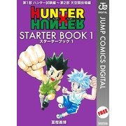 HUNTER×HUNTER STARTER BOOK 1(集英社) [電子書籍]