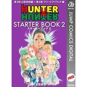 HUNTER×HUNTER STARTER BOOK 2(集英社) [電子書籍]