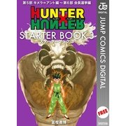 HUNTER×HUNTER STARTER BOOK 3(集英社) [電子書籍]