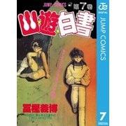 幽・遊・白書 7 ナイフエッジ・デスマッチの巻(ジャンプコミックス) [電子書籍]