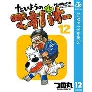 たいようのマキバオー 12(プレイボーイコミックス) [電子書籍]