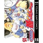 キャプテン翼 ROAD TO 2002 15(ヤングジャンプコミックス) [電子書籍]
