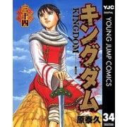 キングダム 34(ヤングジャンプコミックス) [電子書籍]