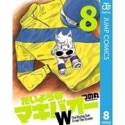 たいようのマキバオーW 8(プレイボーイコミックス) [電子書籍]