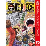 ONE PIECE カラー版 70(集英社) [電子書籍]