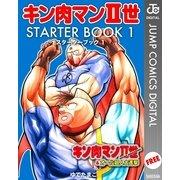 キン肉マン2世 STARTER BOOK 1(ジャンプコミックス) [電子書籍]