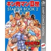 キン肉マン2世 STARTER BOOK 2(ジャンプコミックス) [電子書籍]