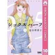 シックスハーフ 10(りぼんマスコットコミックス) [電子書籍]