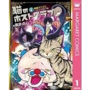 猫のホストクラブ 1(ホームコミックス) [電子書籍]