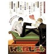 WEBLink 第16号(集英社) [電子書籍]