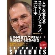Steve Jobs SPEECHES 人生を変えるスティーブ・ジョブズ スピーチ ~人生の教訓はすべてここにある~(ゴマブックス ) [電子書籍]