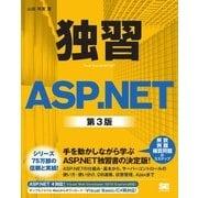 独習ASP.NET 第3版(翔泳社) [電子書籍]