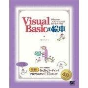 Visual Basicの絵本(翔泳社) [電子書籍]