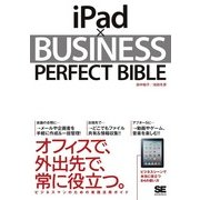 iPad × BUSINESS PERFECT BIBLE(翔泳社) [電子書籍]