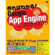作ればわかる!Google App Engine for Javaプログラミング(翔泳社) [電子書籍]