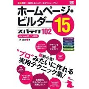 ホームページ・ビルダー15 スパテク102 Version15/14対応(翔泳社) [電子書籍]