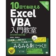 10日でおぼえるExcelVBA入門教室 2010/2007/2003対応(翔泳社) [電子書籍]