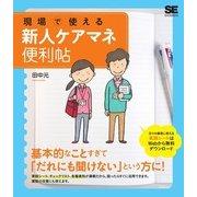 現場で使える新人ケアマネ便利帖(翔泳社) [電子書籍]