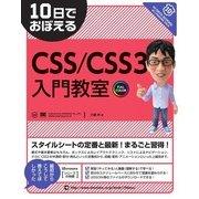 10日でおぼえるCSS/CSS3入門教室(翔泳社) [電子書籍]