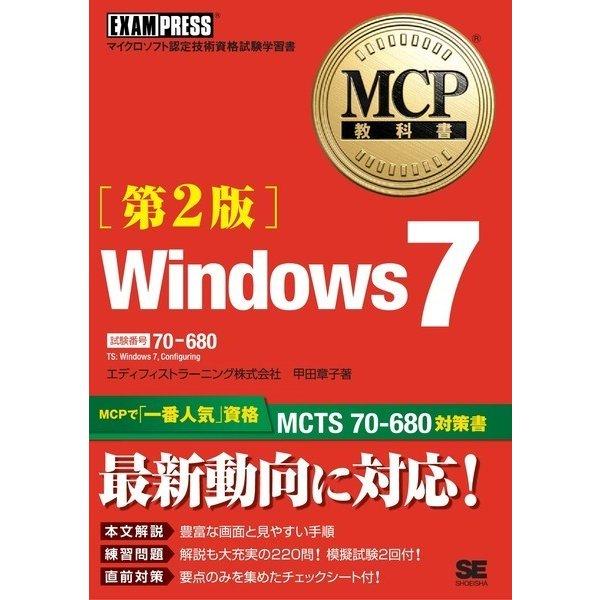 MCP教科書 Windows7 (試験番号:70-680)第2版(翔泳社) [電子書籍]