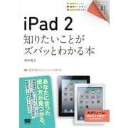 ポケット百科 iPad 2 知りたいことがズバッとわかる本(翔泳社) [電子書籍]