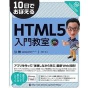 10日でおぼえるHTML5入門教室(翔泳社) [電子書籍]
