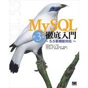 MySQL徹底入門 第3版 ~5.5新機能対応~(翔泳社) [電子書籍]
