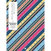 ほめられデザイン事典 グラフィック・ワークス Photoshop&Illustrator(翔泳社) [電子書籍]