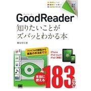 ポケット百科 GoodReader 知りたいことがズバッとわかる本 iPhone/iPod touch/iPad対応(翔泳社) [電子書籍]