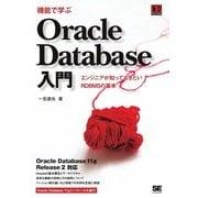 機能で学ぶ Oracle Database入門(翔泳社) [電子書籍]