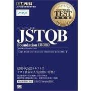 ソフトウェアテスト教科書 JSTQB Foundation 第3版(翔泳社) [電子書籍]