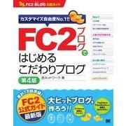 FC2ブログではじめるこだわりブログ 第4版(翔泳社) [電子書籍]
