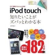 ポケット百科 iPod touch 知りたいことがズバッとわかる本 iOS 5搭載 iPod touch対応(翔泳社) [電子書籍]