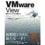 VMware View 仮想デスクトップシステム構築ガイド(翔泳社) [電子書籍]