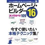 ホームページ・ビルダー16 スパテク109(翔泳社) [電子書籍]