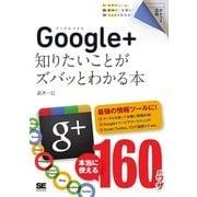 ポケット百科 Google+ 知りたいことがズバッとわかる本(翔泳社) [電子書籍]