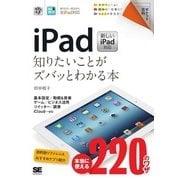 ポケット百科 iPad 知りたいことがズバッとわかる本 新しいiPad対応(翔泳社) [電子書籍]