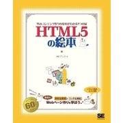 HTML5の絵本(翔泳社) [電子書籍]