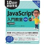 10日でおぼえるJavaScript入門教室 第3版(翔泳社) [電子書籍]