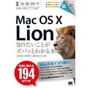 ポケット百科DX Mac OS X 10.7 Lion 知りたいことがズバッとわかる本(翔泳社) [電子書籍]