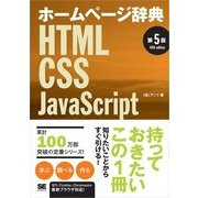 ホームページ辞典第5版 HTML・CSS・JavaScript(翔泳社) [電子書籍]