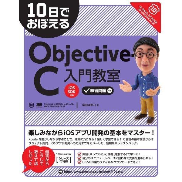 10日でおぼえるObjective-C 入門教室(翔泳社) [電子書籍]