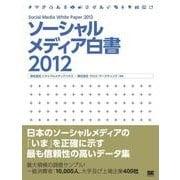 ソーシャルメディア白書2012(翔泳社) [電子書籍]