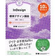 InDesign標準デザイン講座(翔泳社) [電子書籍]