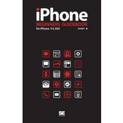 iPhone BEGINNERS GUIDEBOOK for iPhone4&3GS(翔泳社) [電子書籍]
