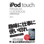 iPod touch PREMIUM GUIDEBOOK for 第4世代 iPod touch(翔泳社) [電子書籍]