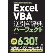 Excel VBA逆引き辞典パーフェクト 2010/2007/2003対応(翔泳社) [電子書籍]